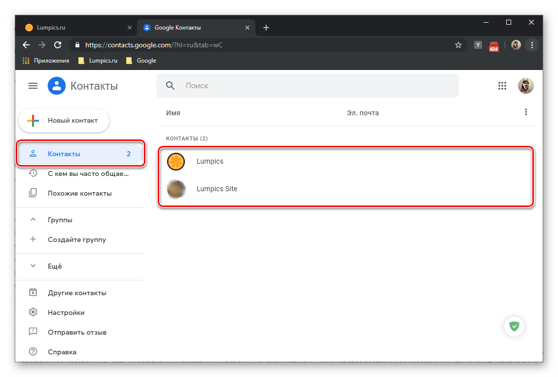 Просмотр списка контактов в браузере Google Chrome