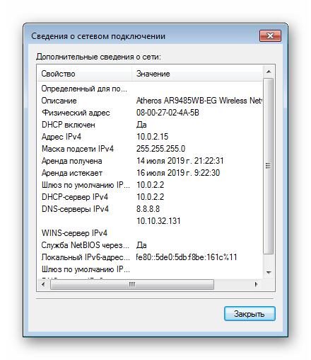 Просмотр сведений о подключении в Центре управления сетями и общим доступом в Windows 7