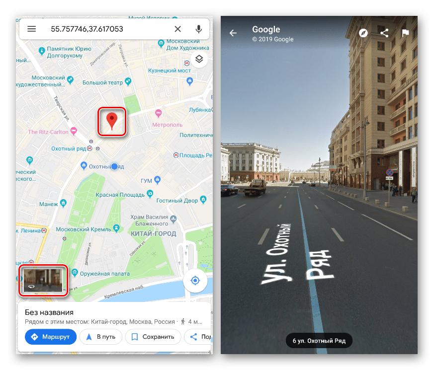 Просмотр улиц в мобильной версии Google Maps