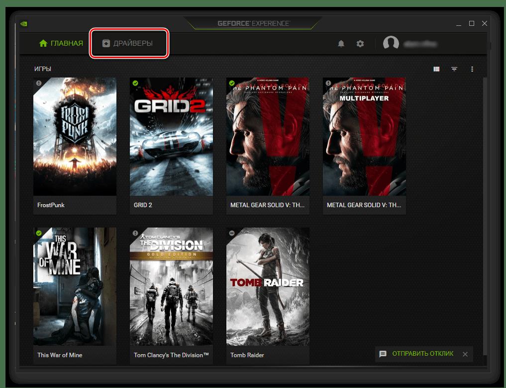 Проверка наличия обновлений драйверов в программе NVIDIA GeForce Experience