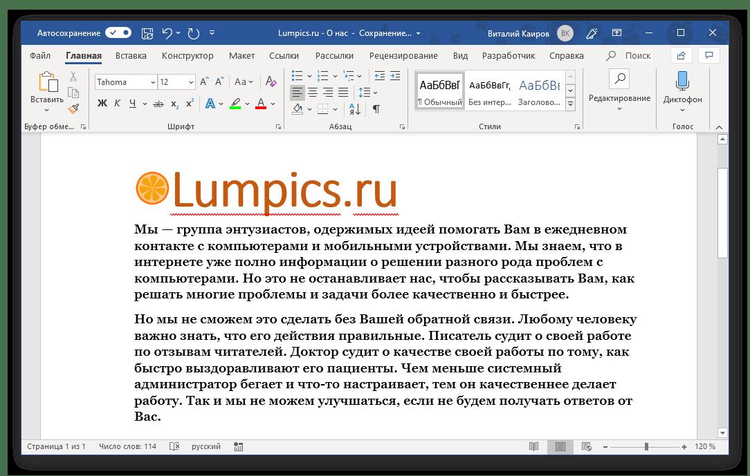 Проверка оформления документа Microsoft Word
