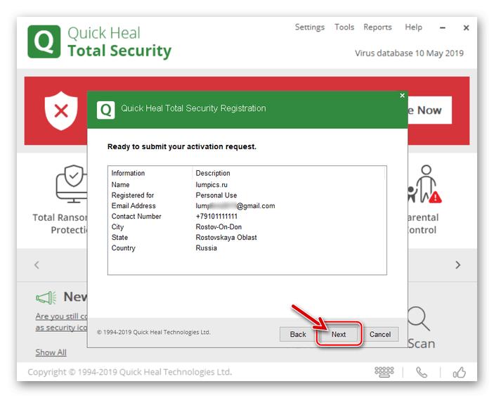 Quick Heal Total Security проверка сведений, предоставленных для активации приложения-антивируса