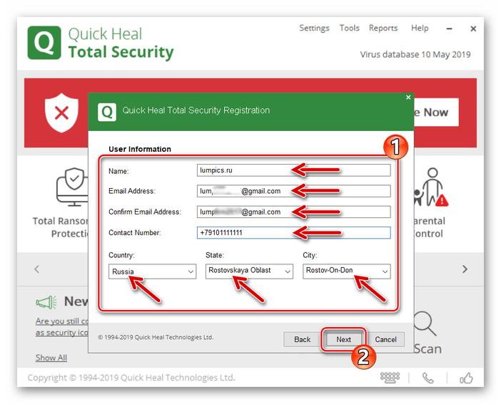Quick Heal Total Security ввод данных для регистрации и активации антивируса