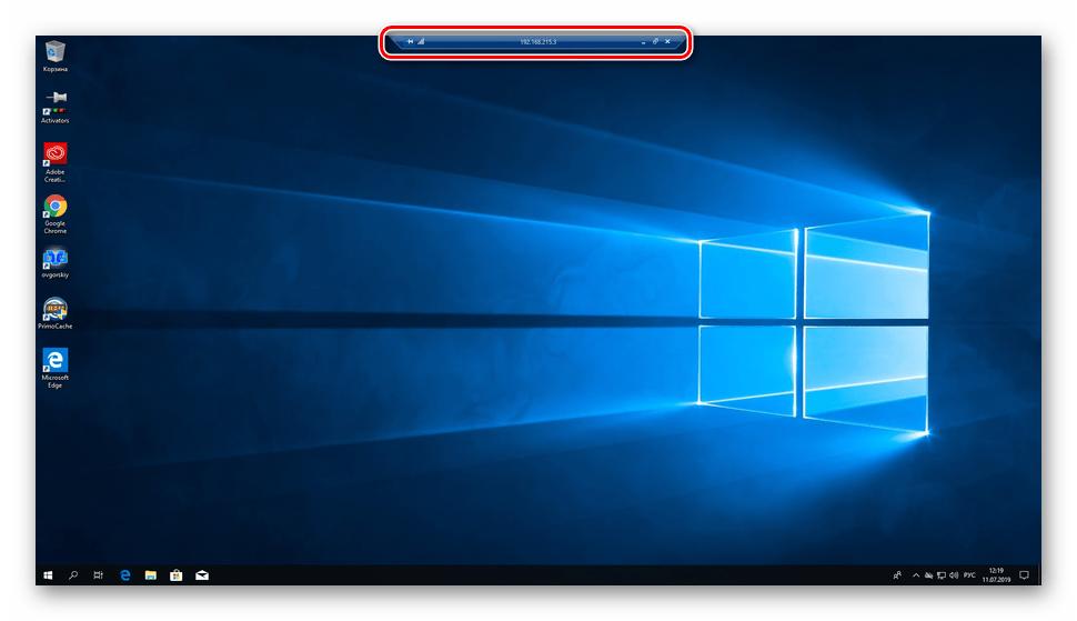 Рабочий стол удаленного компьютера и панель управления окном в Windows 10