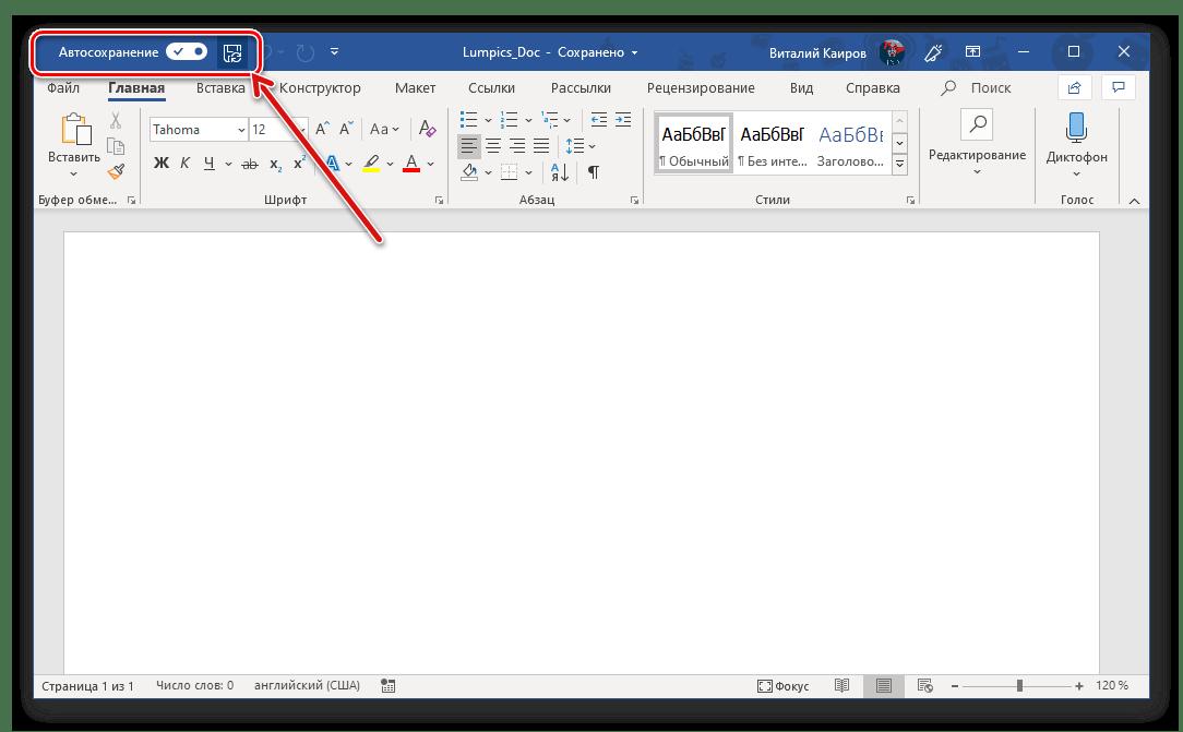 Работа функции автосохранение в программе Microsoft Word