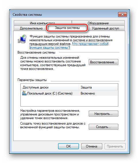 Работа с точками восстановления в разделе Свойства системы в Windows 7
