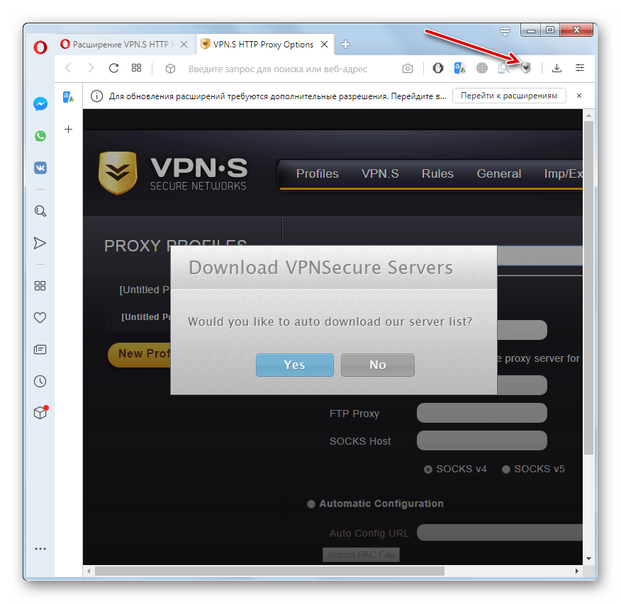 Расширение VPN установлено в браузере Opera
