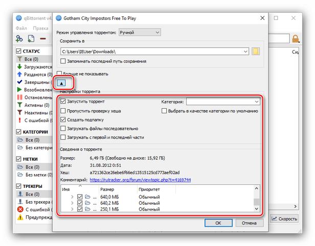 Расширенные параметры добавления торрента в приложении qBittorrent