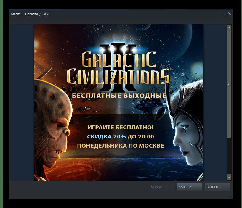 Раздача игры на выходные бесплатно в Steam