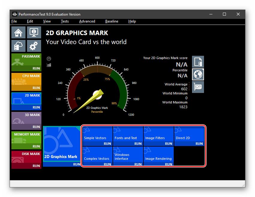 Раздел для тестирования производительности видеокарты в 2D в программе Passmark Performance Test