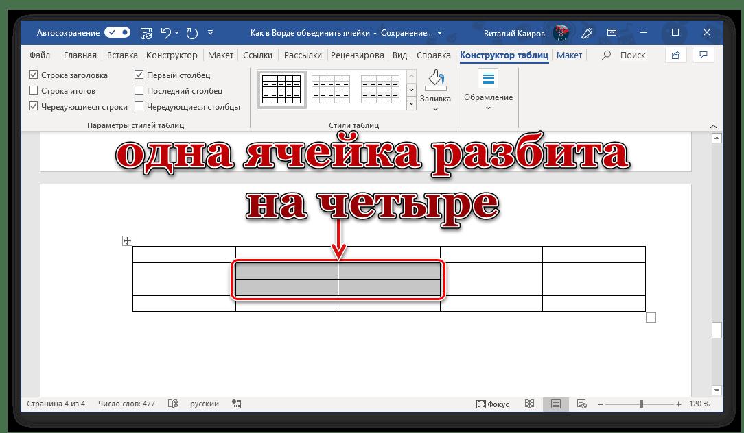 Разделение одной ячейки на несколько в программе Microsoft Word