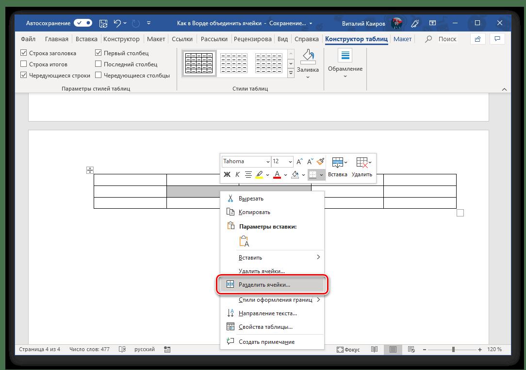 Разделить ячейки через контекстное меню программы Microsoft Word