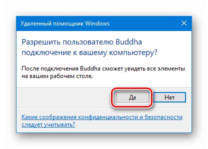 Разрешение подключения удаленного помощника к компьютеру в Windows 10