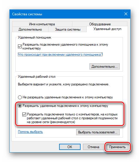 Разрешение удаленных подключений к компьютеру в ОС Windows 10