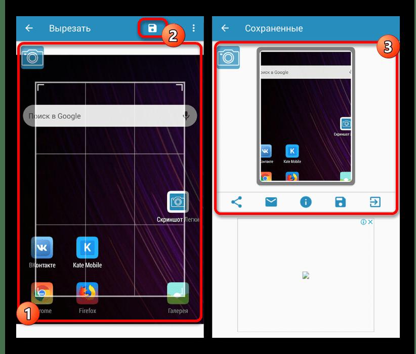 Редактирование изображения в Скриншот Легкий на Xiaomi