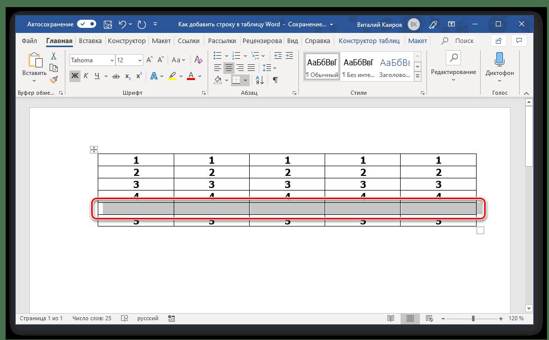 Результат добавления новой строки в таблицу, созданную в Microsoft Word