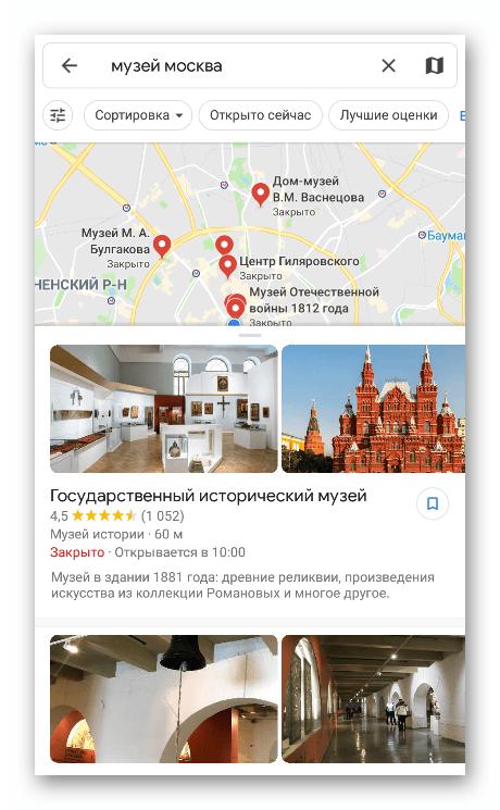 Результат поиска мест в мобильной версии Google Maps