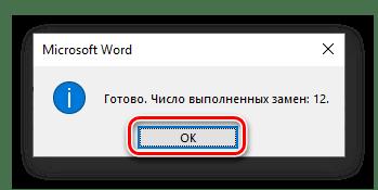 Результат повторного поиска и замены символов в программе Microsoft Word
