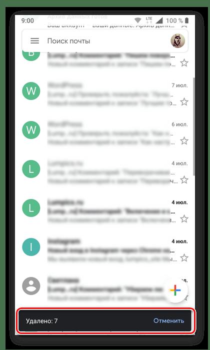 Результат удаления электронных писем в мобильном приложении Gmail