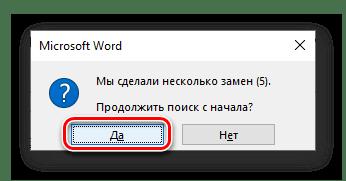 Результат успешно выполненной замены символов в программе Microsoft Word