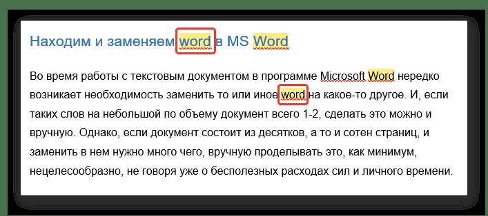 Результат выполненной замены слов в текстовом редакторе Microsoft Word