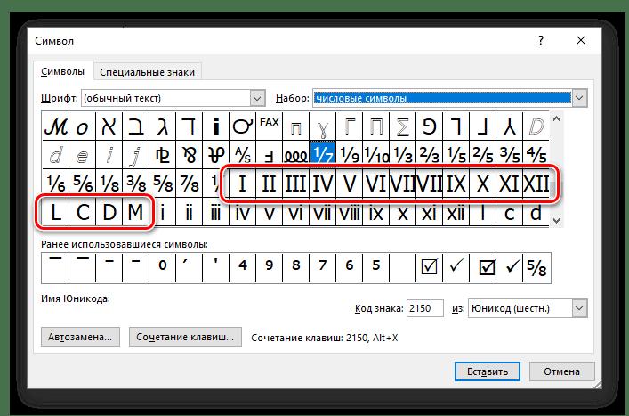 Римские цифры и числа во встроенном наборе Microsoft Word