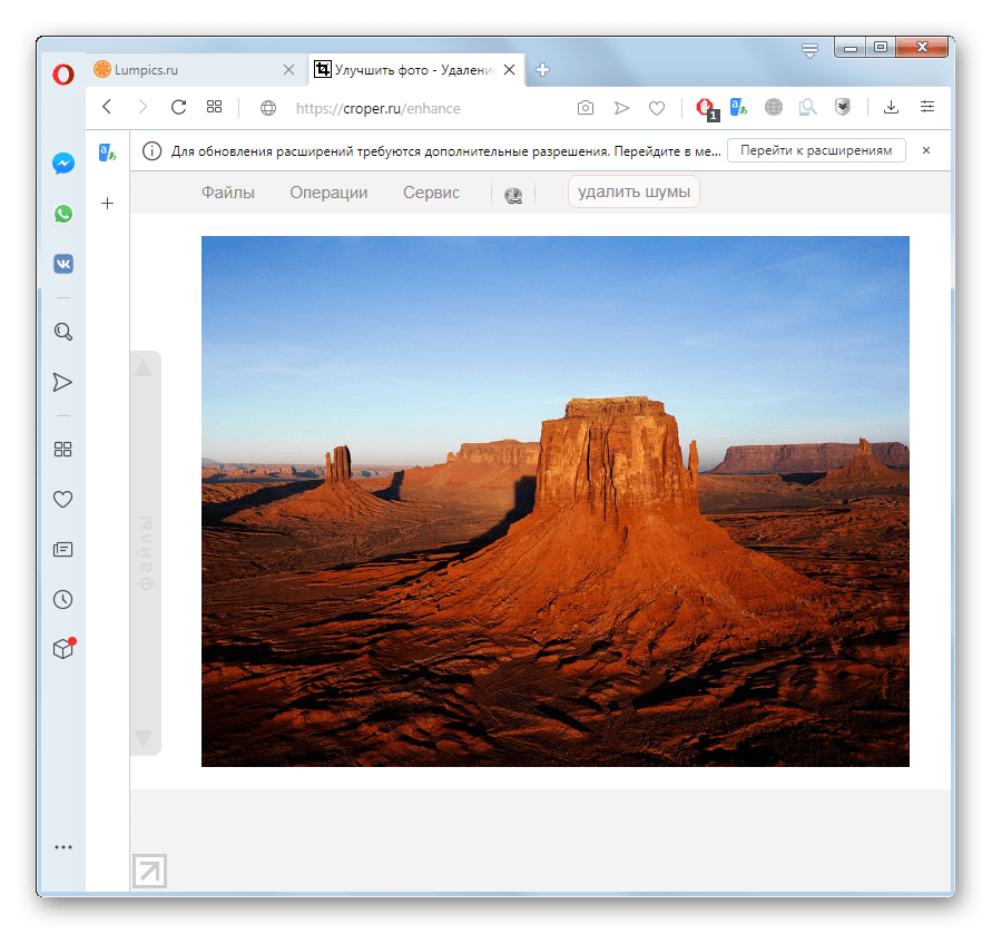 Шум с фотографии уделен на сервисе Croper в браузере Opera