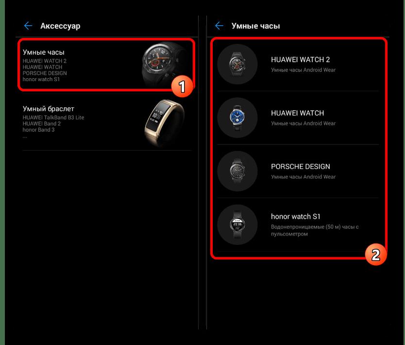Самостоятельный выбор умных часов в Huawei Wear на Android