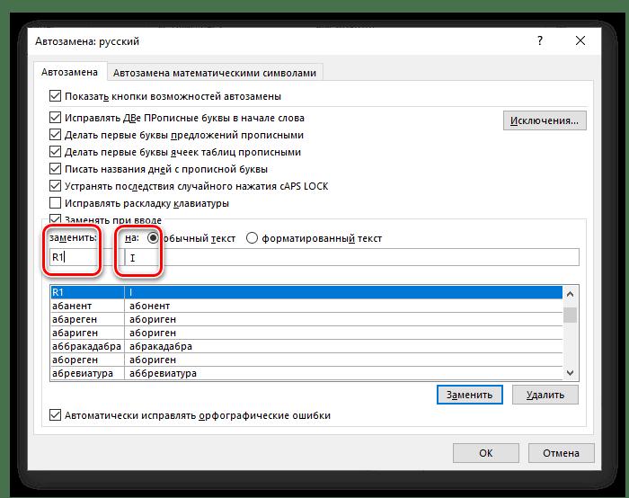 Символы для замены на римские цифры в программе Microsoft Word