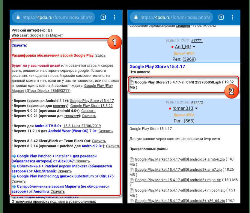 Скачивание APK-файла Плей Маркета на Android