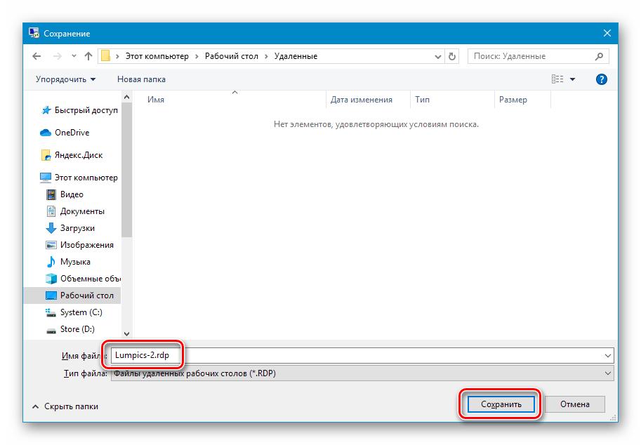 Сохранение подключения к удаленному рабочему столу в Windows 10