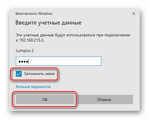 Сохранение учетных данных и подключение к удаленному рабочему столу в Windows 10