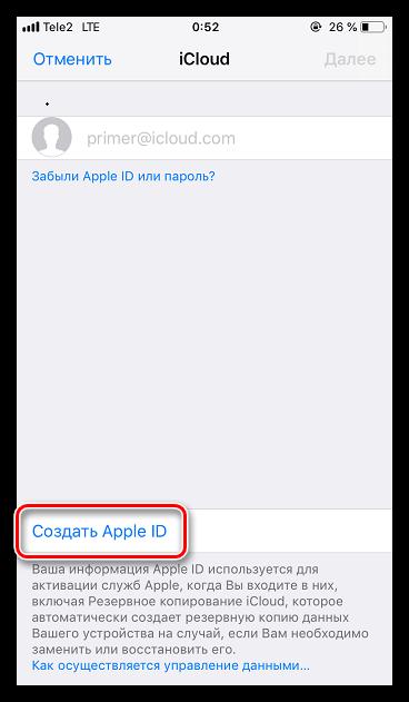 Создание нового Apple ID на iPhone
