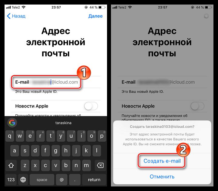 Создание нового логина для iCloud на iPhone