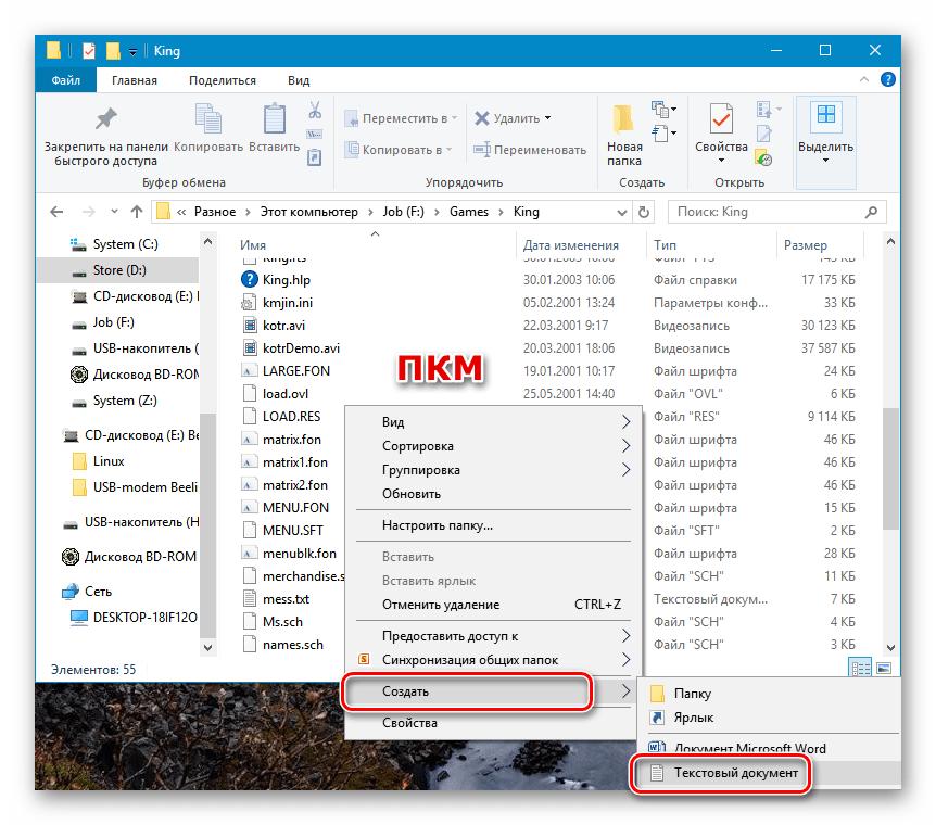 Создание нового текстового документа в папке игры Дальнобойщики 2 в Windows 10