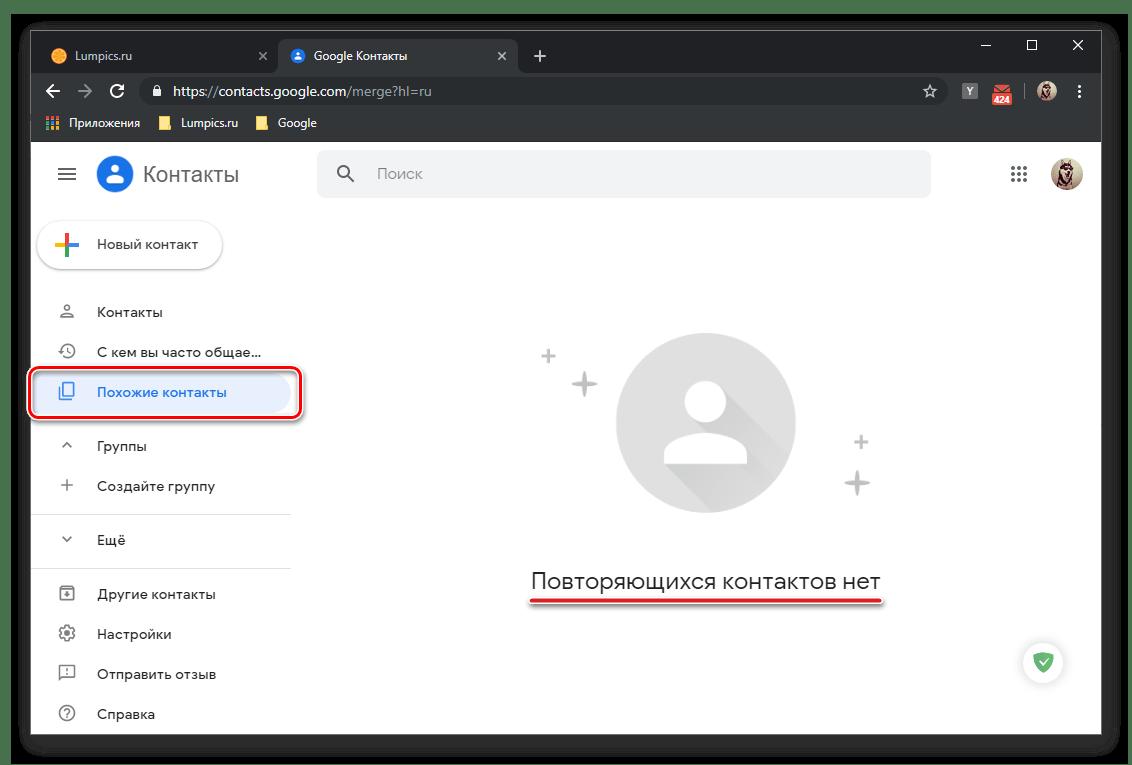 Список повторяющихся контактов в учетной записи Google