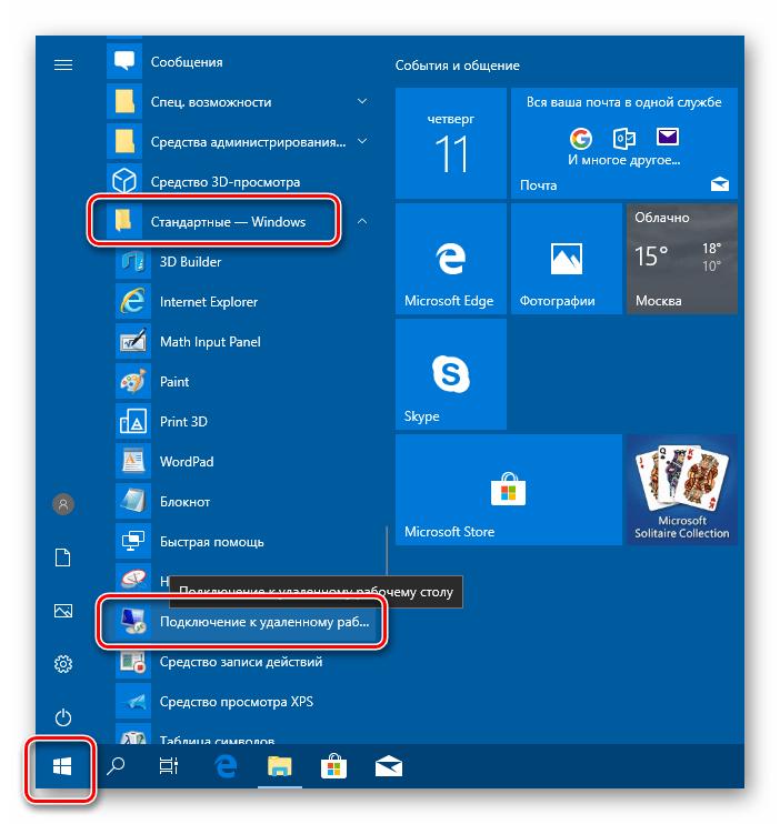 Стандартное приложение для подключения к удаленному рабочему столу в Windows 10