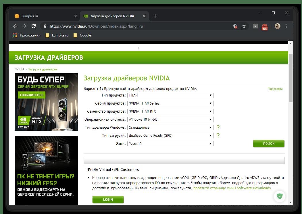 Страница скачивания драйверов на официальном сайте NVIDIA