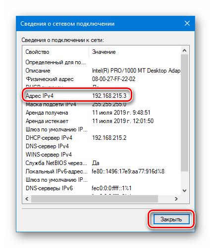 Сведения об IP-адресе сетевого подключения в локальной сети в Windows 10