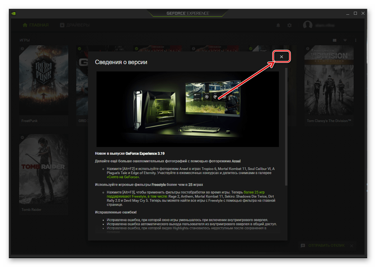 Сведения об обновлении NVIDIA GeForce Experience