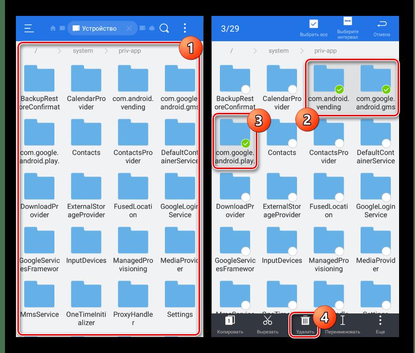Удаление сервисов Google Play через ES Проводник на Android