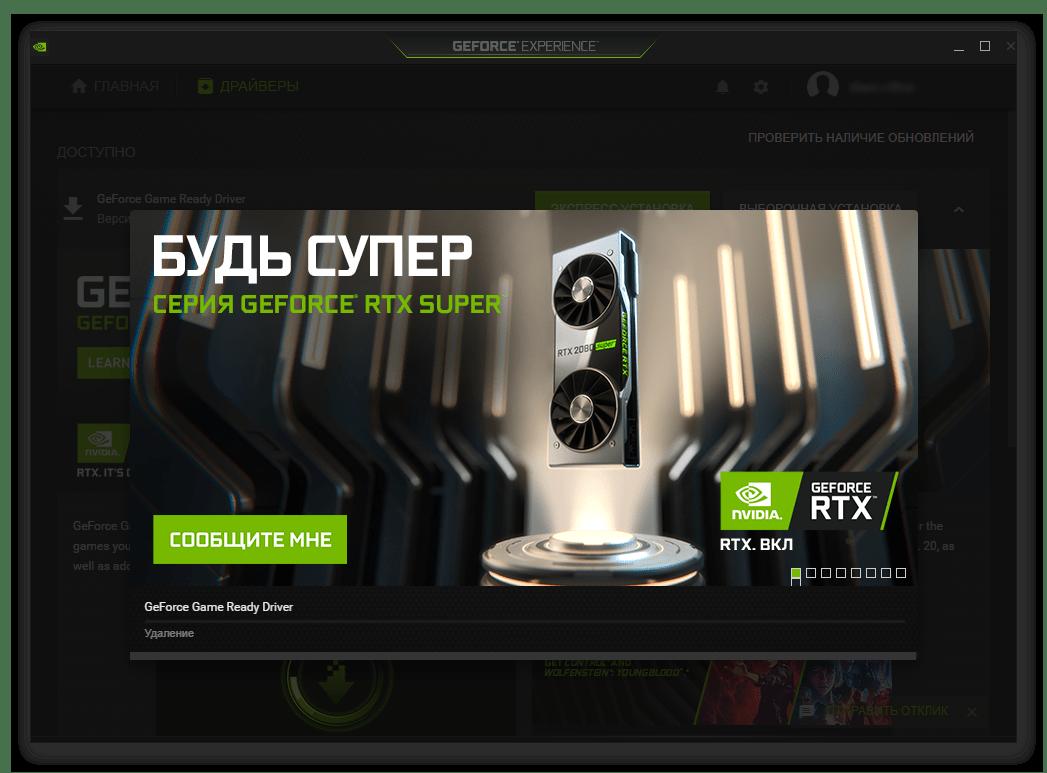 Удаление старых версий для установки драйвера и ПО NVIDIA PhysX