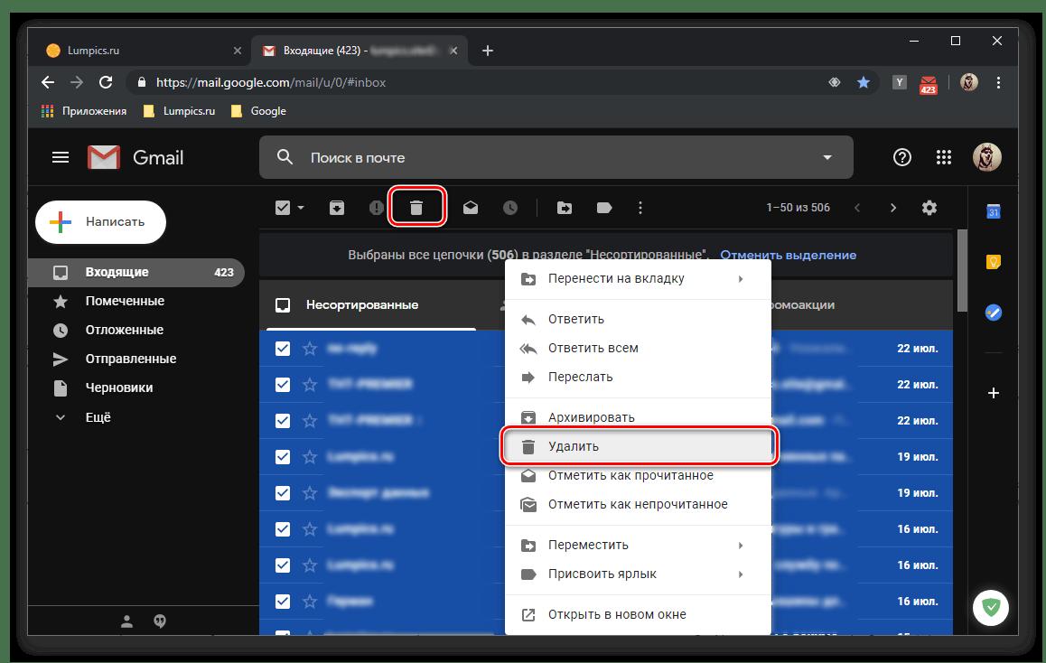 Удаление всех выделенных писем в электронной почте Gmail