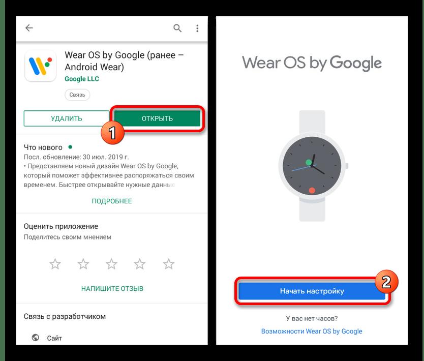 Успешная установки и открытие Wear OS by Google на Android