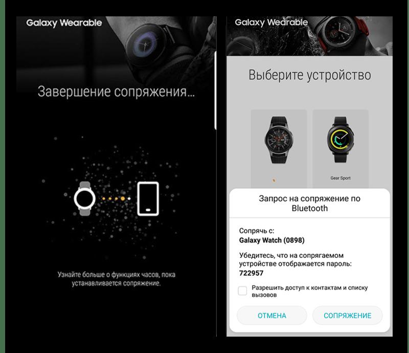 Успешное подключение умных часов в Galaxy Wearable