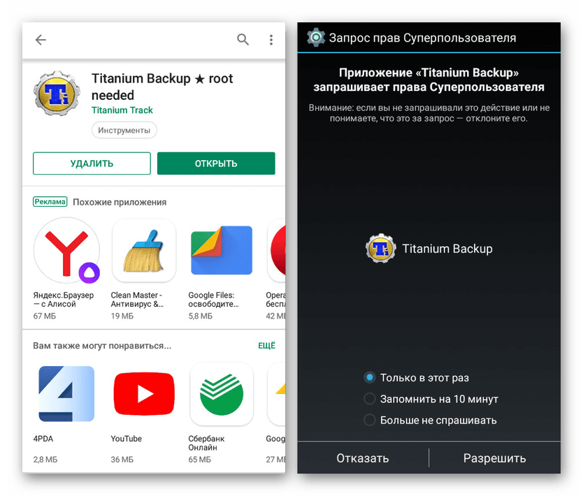 Установка Titanium Backup на Android