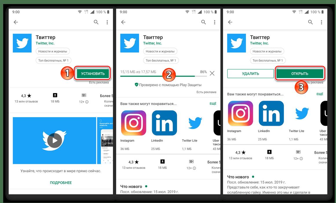 Установка мобильного приложения соцсети Twitter