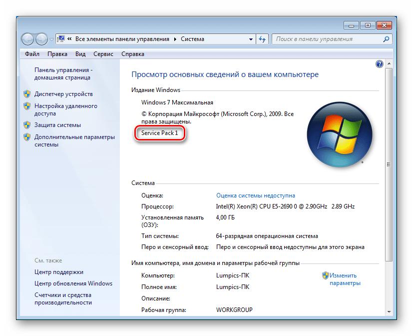 Установка пакета обновления Service Pack 1 в ОС Windows 7
