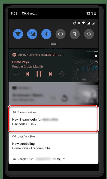 Уведомление с кодом подтверждения из мобильного приложения Steam