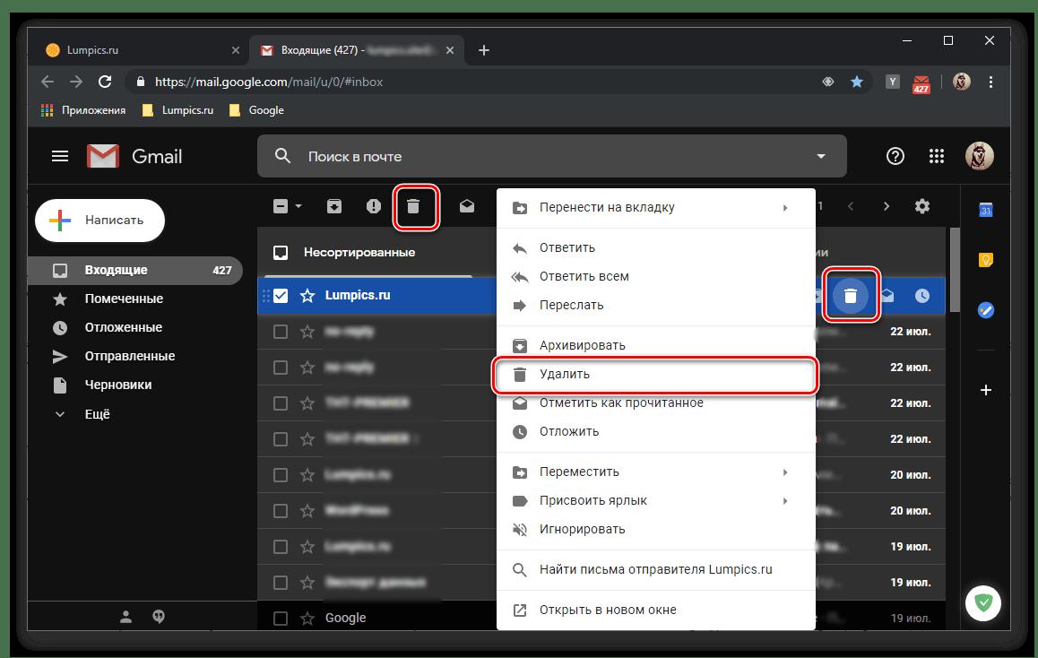 Варианты удаления одного письма в электронной почте Gmail